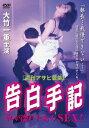 【新品】【DVD】告白手記 私が濡れたあのSEX! 大竹一重