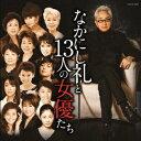 【新品】【CD】なかにし礼と13人の女優たち (V.A.)