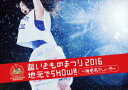 【新品】【DVD】超いきものまつり2016 地元でSHOW!! 〜海老名でしょー!!!〜 いきものがかり