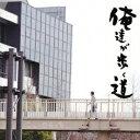 【新品】【CD】俺達が歩く道 NEW ROTE'KA