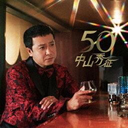 【新品】【CD】50(フィフティ) <strong>中山秀征</strong>
