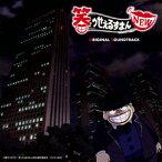 【新品】【CD】笑ゥせぇるすまんNEW オリジナル・サウンドトラック 田中公平(音楽)