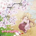 【新品】【CD】TVアニメ このはな綺譚 OP主題歌::ココロニツボミ eufonius