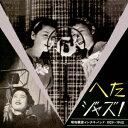 其它 - 【新品】【CD】へたジャズ! 昭和戦前インチキバンド 1929−1940 (V.A.)