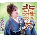 【新品】【CD】北海かもめ/夢酔い酒 松本きよみ