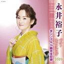 【新品】【CD】永井裕子 ベストセレクション2018 永井裕子