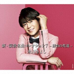 【新品】【CD】新・演歌名曲コレクション7 −勝負の花道− 氷川きよし
