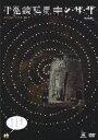 【新品】【DVD】不思議惑星キン・ザ・ザ≪デジタル・リマスター版≫ スタニスラフ・リュブシン