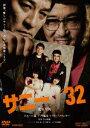 【新品】【DVD】サニー/32 北原里英