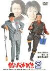 【新品】【DVD】釣りバカ日誌2 西田敏行