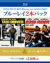 【新品】【ブルーレイ】タクシードライバー/イージー・ライダー (洋画)