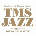 其它 - 【新品】【CD】Produced by Masato Honda TMS JAZZ meg feat.東京ブラススタイル
