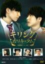 【新品】【DVD】キリング・カリキュラム 人狼処刑ゲーム 序章 米原幸佑