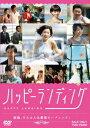 【新品】【DVD】ハッピーランディング 中村ゆり