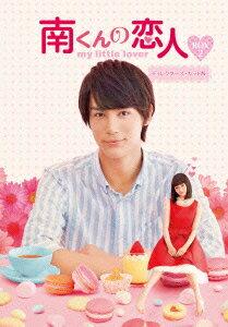 【新品】【DVD】南くんの恋人?my little lover ディレクターズ・カット版 DVD?BOX2 中川大志