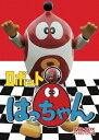 【新品】【DVD】ロボット8ちゃん DVD−BOX デジタルリマスター版 石ノ森章太郎(原作)
