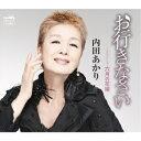 【新品】【CD】お行きなさい 内田あかり