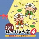 【新品】【CD】2016 はっぴょう会 4 動物戦隊ジュウオウジャー (教材)