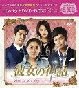 【新品】【DVD】彼女の神話 コンパクトDVD−BOX チェ・ジョンウォン