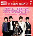 【日時指定不可】【銀行振込不可】【2500円以上購入で送料無料】【新品】【DVD】花より男子〜Boys Over Flowers DVD−BOX1 ク・ヘソン