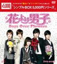 【日時指定不可】【銀行振込不可】【2500円以上購入で送料無料】【新品】【DVD】花より男子〜Boys Over Flowers DVD−BOX2 ク・ヘソン