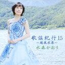 【新品】【CD】歌謡紀行15 〜越後水原〜 水森かおり
