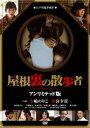 【新品】【DVD】屋根裏の散歩者 木嶋のりこ