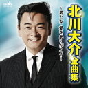 【新品】【CD】北川大介 全曲集 〜男と女・愛をありがとう〜 北川大介