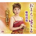 【新品】【CD】おまえと生きる/愛を信じ 聖川真央