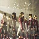 【新品】【CD】二人セゾン 欅坂46