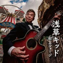 【新品】【CD】<strong>浅草キッド</strong> 村上ショージ