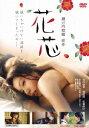 【新品】【DVD】花芯 村川絵梨