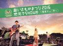 【新品】【DVD】超いきものまつり2016 地元でSHOW!! 〜厚木でしょー!!!〜 いきものがかり