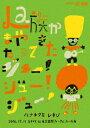 【新品】【DVD】La族がまたやってきた、ジュー!ジュー!ジュー! ハナレグミ・レキシ