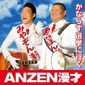 【新品】【CD】かならず選挙に行く ANZEN漫才