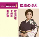 【新品】【CD】吹雪の宿/夫婦坂/面影橋 松原のぶえ