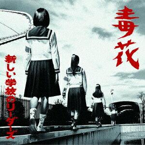 【新品】【CD】毒花 新しい学校のリーダーズ