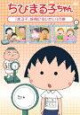 【新品】【DVD】ちびまる子ちゃん 「まる子、妖精に会いたい」の巻 さくらももこ(原作)