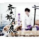 【新品】【CD】斎太郎月夜/島育ち/健康節 浅野祥