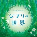 【新品】【CD】ベスト・オルゴール ジブリの世界 (オルゴール)