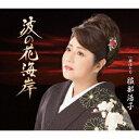 【新品】【CD】波の花海岸 C/W 夢ほたる 服部浩子