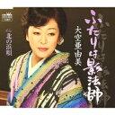 【新品】【CD】ふ...