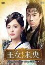 【新品】【DVD】王女未央−BIOU− DVD−BOX2 ティファニー・タン
