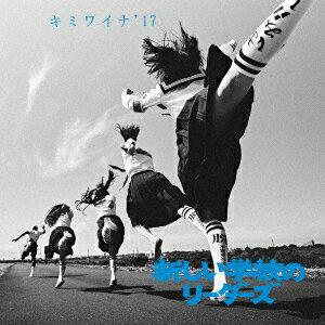 【新品】【CD】キミワイナ'17 新しい学校のリーダーズ