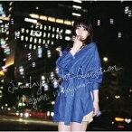 【新品】【CD】TVアニメ「ネト充のススメ」オープニングテーマ::サタデー・ナイト・クエスチョン 中島愛