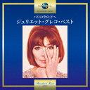 【新品】【CD】パリの空の下〜ジュリエット・グレコ・ベスト ジュリエット・グレコ
