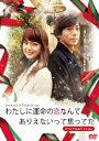 【新品】【DVD】わ...