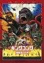 【新品】【DVD】キングコング:髑髏島の巨神 トム・ヒデルストン
