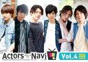 【新品】【DVD】ActorsNavi Vol.4 (趣味/教養)
