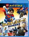 【新品】【ブルーレイ】LEGOスーパー・ヒーローズ:ジャスティス・リーグ<悪の軍団誕生> トロイ・ベーカー(バットマン)